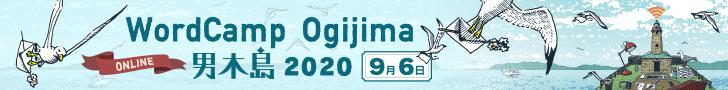 WordCamp Ogijima 2020年 9月6日(日曜日)オンライン開催